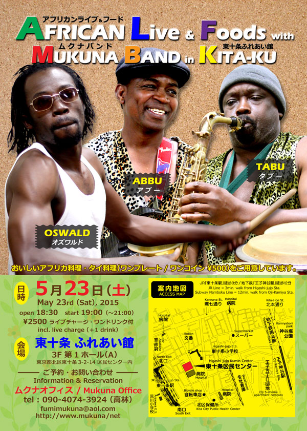 African Live & Foods with MUKUNA BAND in KITA-KU