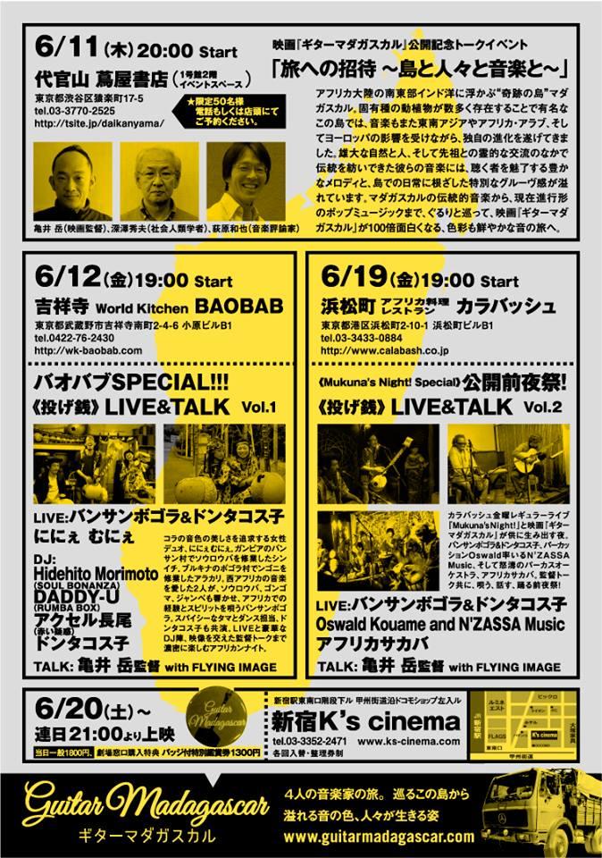 浜松町アフリカ料理レストランカラバッシュ Mukuna's Night! Special 映画『ギターマダガスカル』公開前夜祭 《投げ銭》LIVE&TALK Vol.2
