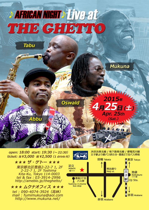 African Night ⭐︎Live at The GHETTO