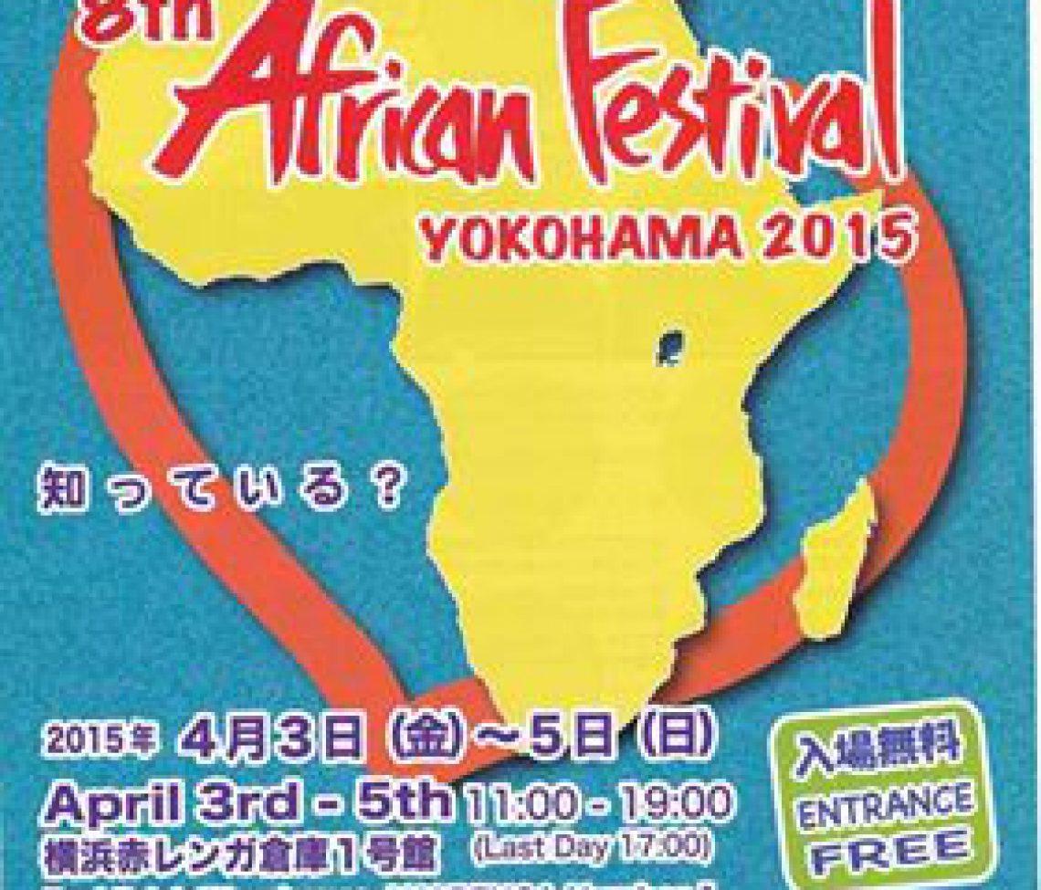 第8回横浜アフリカン・フェスティバル 2015