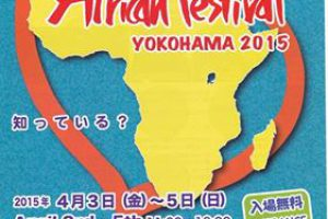 Oswald Kouame-African Fes. Yokohama 2015 -#1