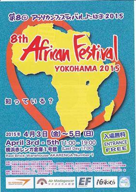 アフリカンフェスティバルよこはま2015-#1