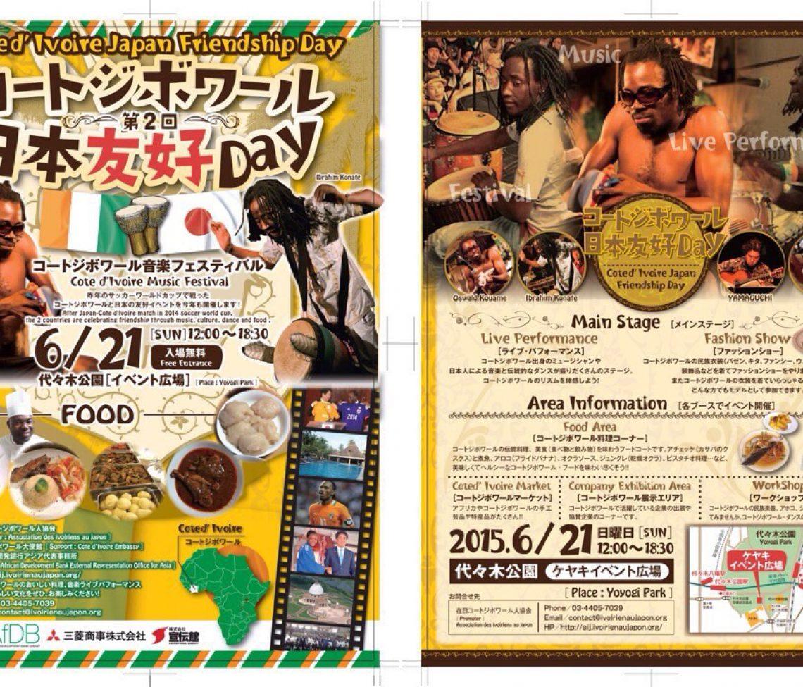 Cote d'Ivoire-Japan friendship festival