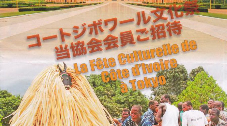 Japan Cote d'Ivoire Friendship Association(JCIFA)  Event