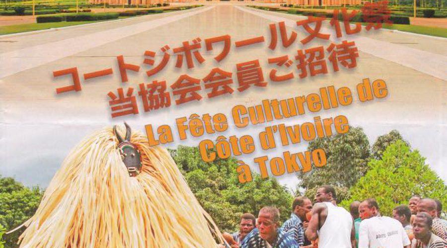 Japan Cote d'Ivoire Friendship Association(JCIFA)  Event