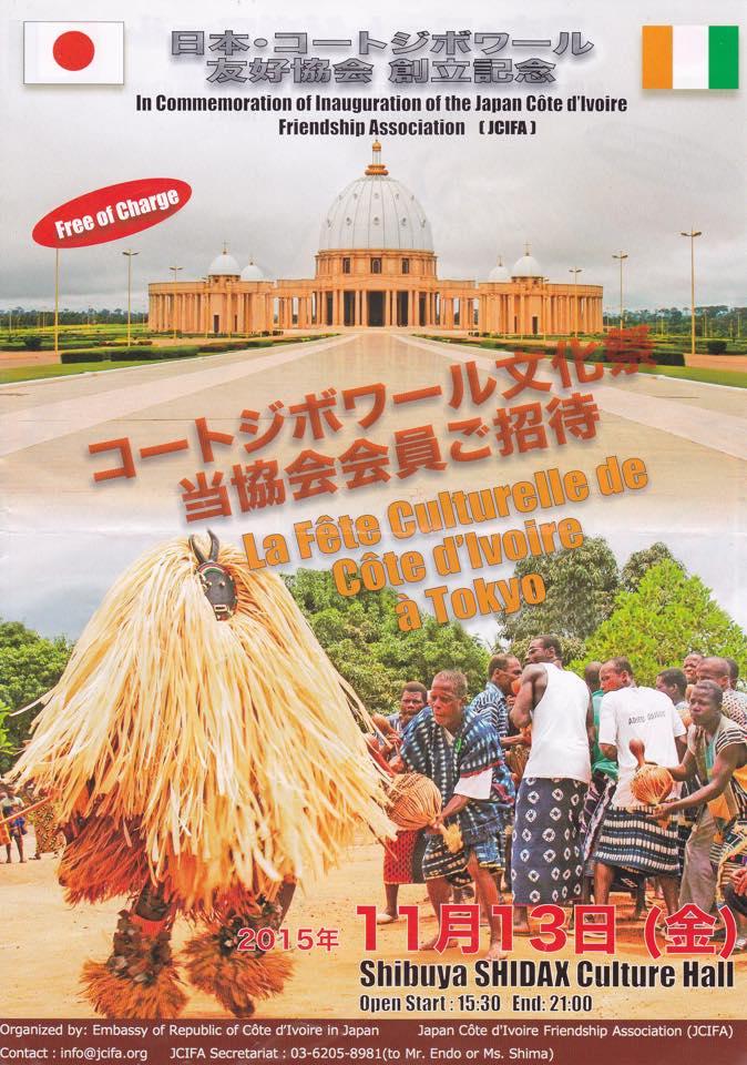 日本・コートジボワール友好協会創立記念 イベント