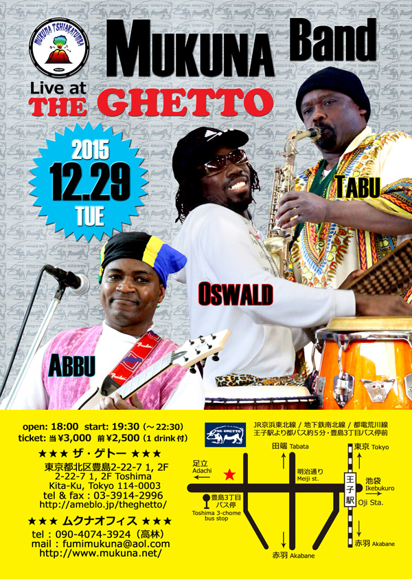 MUKUNA BAND Live at THE GHETTO