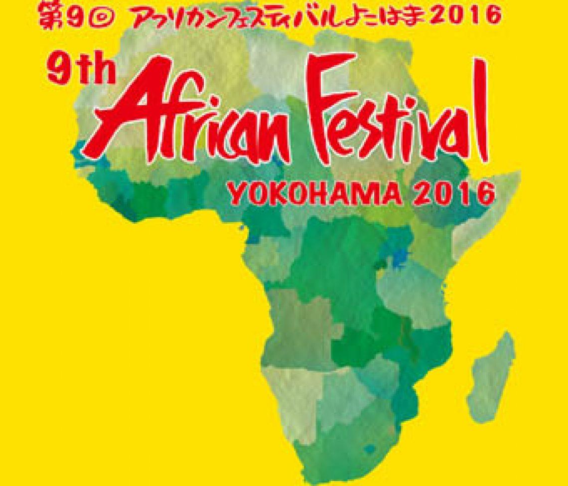 第9回アフリカンフェスティバルよこはま2016