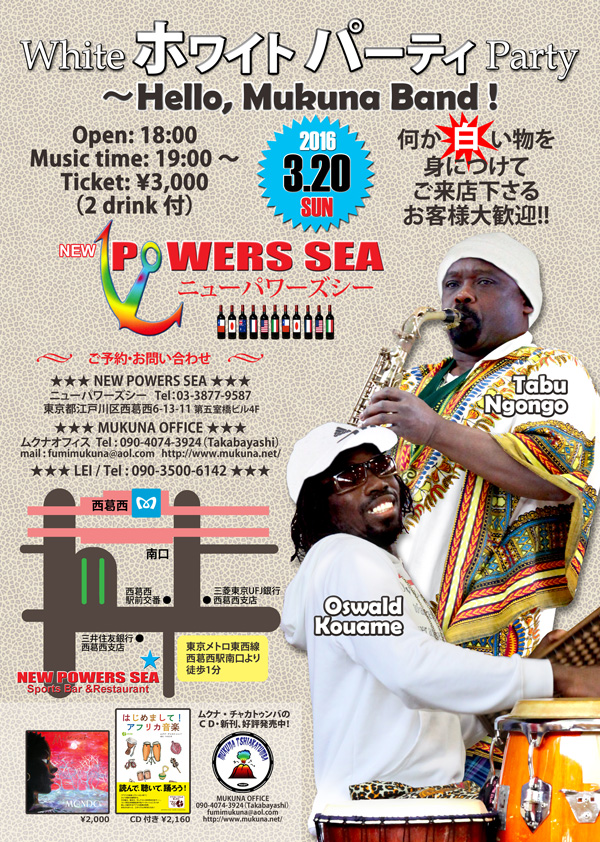 2016/3/20 ホワイトパーティ 〜Hello, Mukuna Band!~