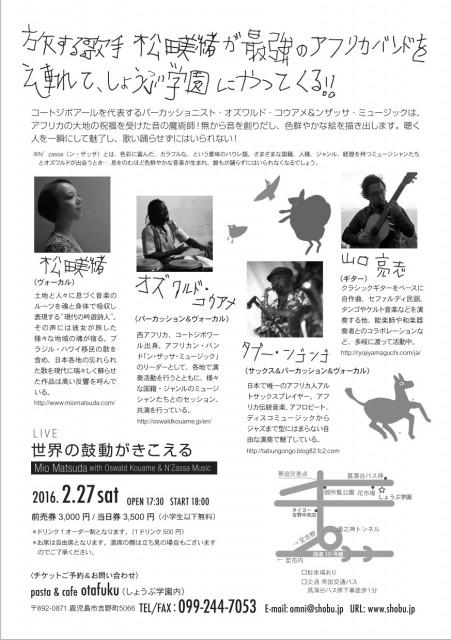 松田美緒ライブDM再2