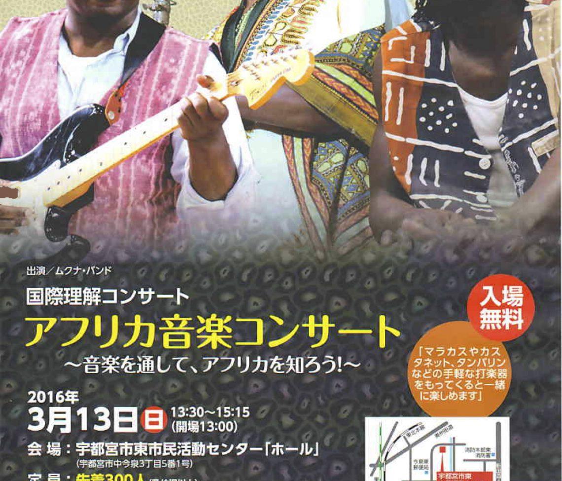 3/13 アフリカ音楽コンサート @ 宇都宮