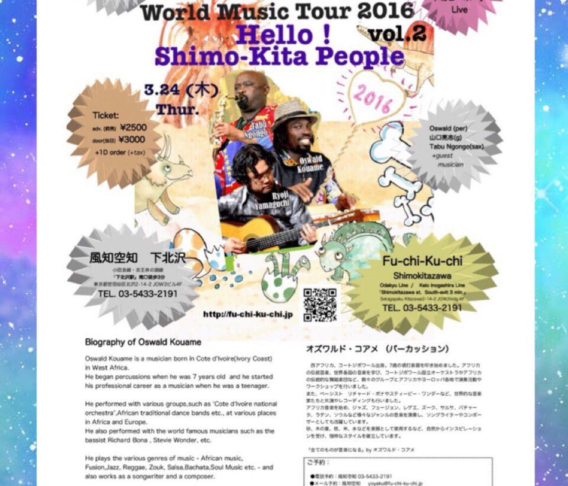 World Music Tour 2016 vol.2 ★ハロー!下北ピーポー Live@下北沢 風知空知(ふーちーくーちー)