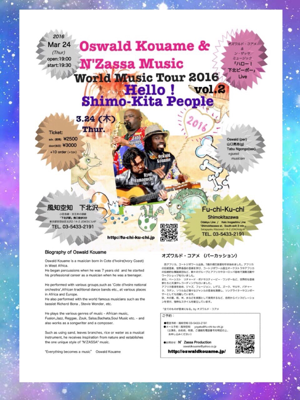 World Music Tour 2016 vol.2 ★Hello Shimo-Kita People!@Fu-chi-ku-chi,Shimo-Kitazawa