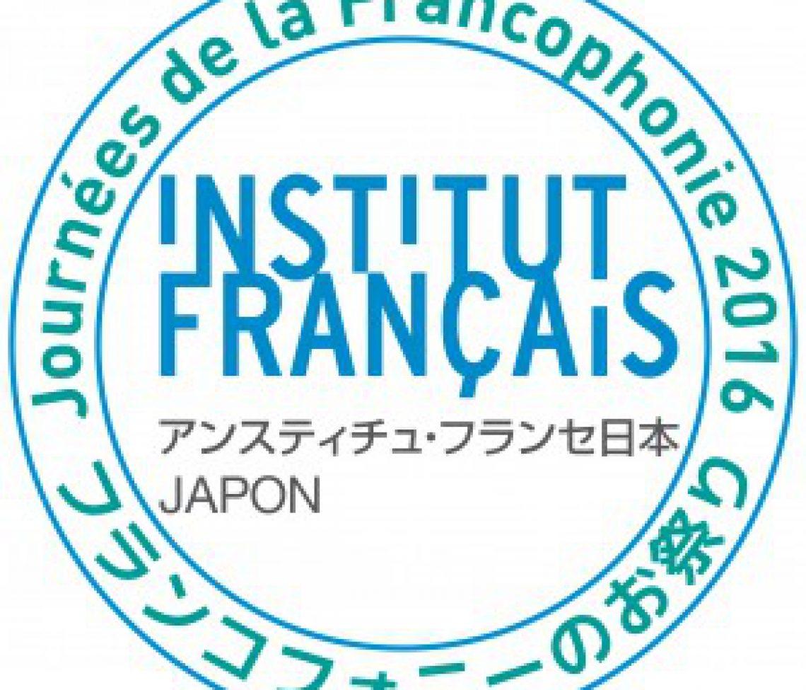 Fête de la francophonie2016@Institut français de Tokyo