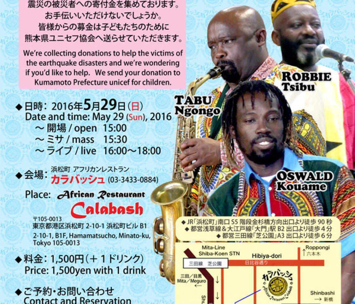熊本地震で被災された方々へのチャリティーコンサート