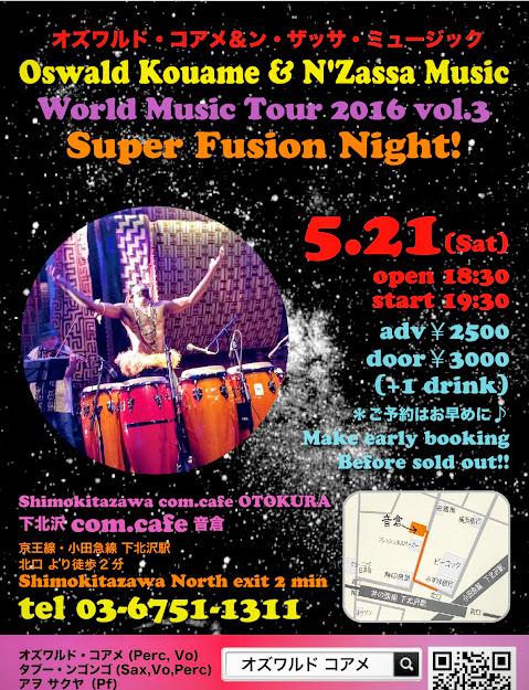 5/21(土) World Music Tour 2016 vol.3 ★スーパー・フュージョン・ナイト! @下北沢 Com.Cafe音倉