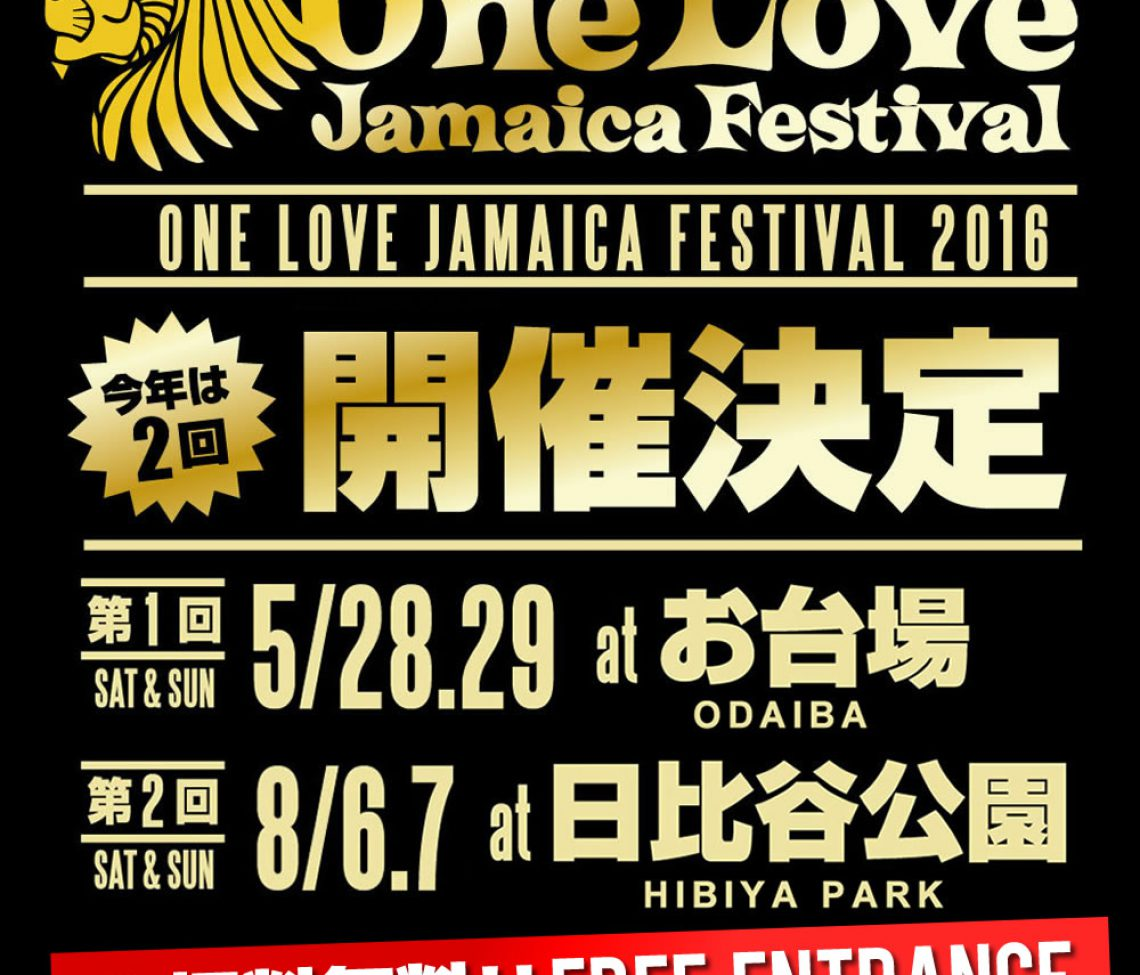 5/29(日)One Love Jamaica Festival 2016 @お台場