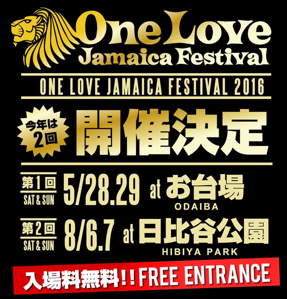 5/29(Sun)One Love Jamaica Festival 2016@Odaiba