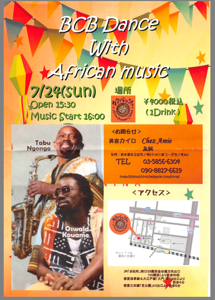 7/24(Sun) BCB Dance with African Music @Calabash