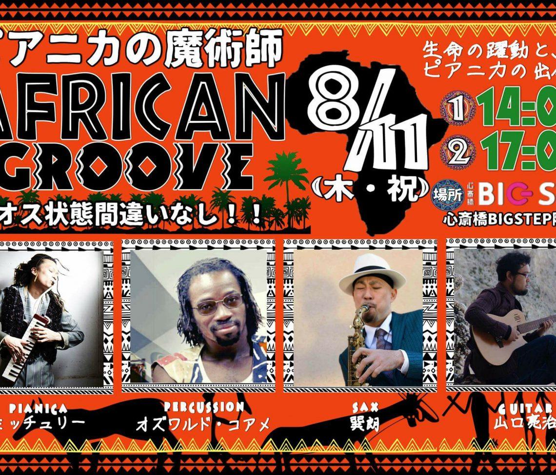 8/11(Thur)AFRICAN GROOVE with Mi3 @Osaka, Shinsaibashi BIG STEP
