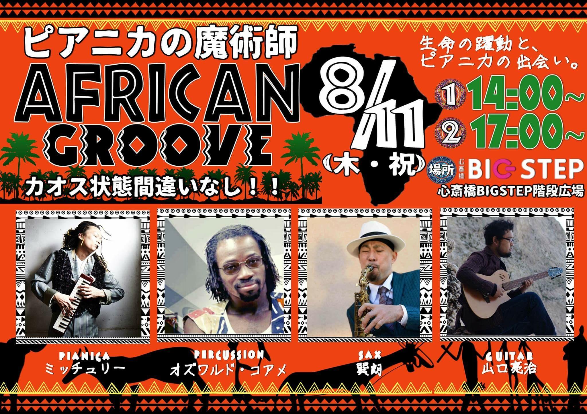 ピアニカの魔術師「AFRICAN GROOVE」@心斎橋BIGSTEP階段広場