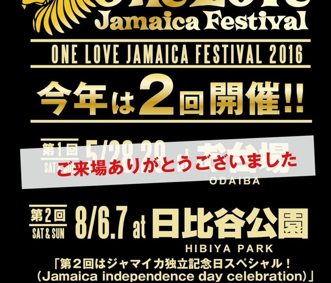 8/7(Sun)One Love Jamaica Festival 2016 @Hibiya Park