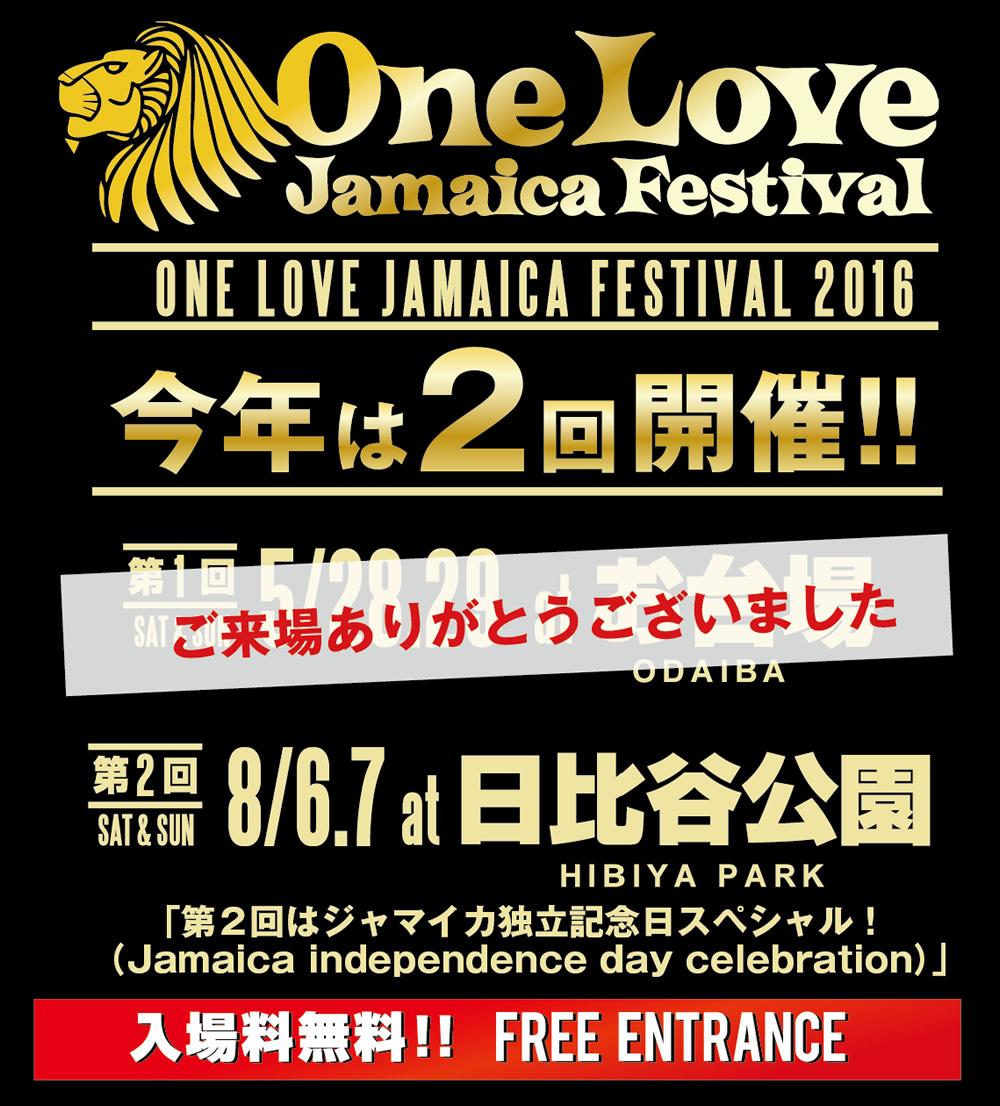 8/7(日)第2回 One Love Jamaica Festival 2016 @日比谷公園