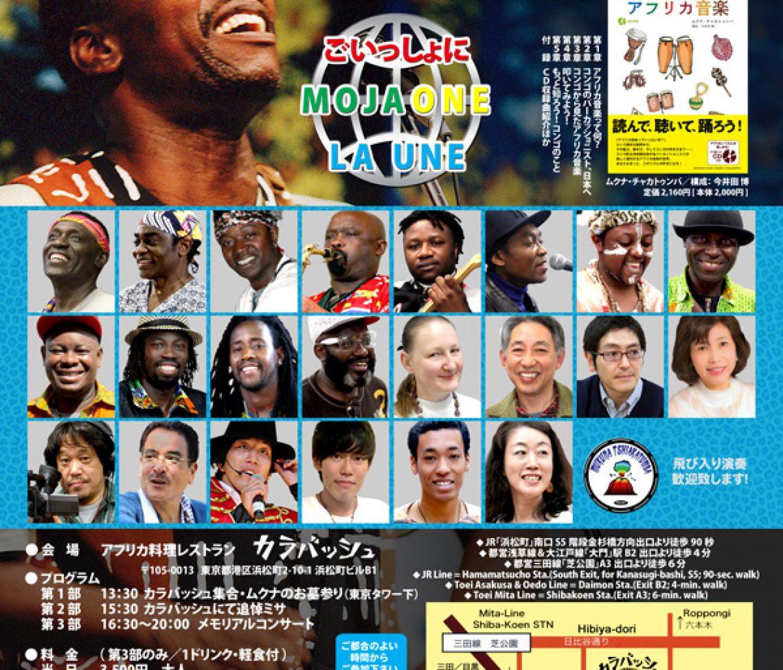 10/16(日)ムクナ・チャカトゥンバ 2ndメモリアルコンサート