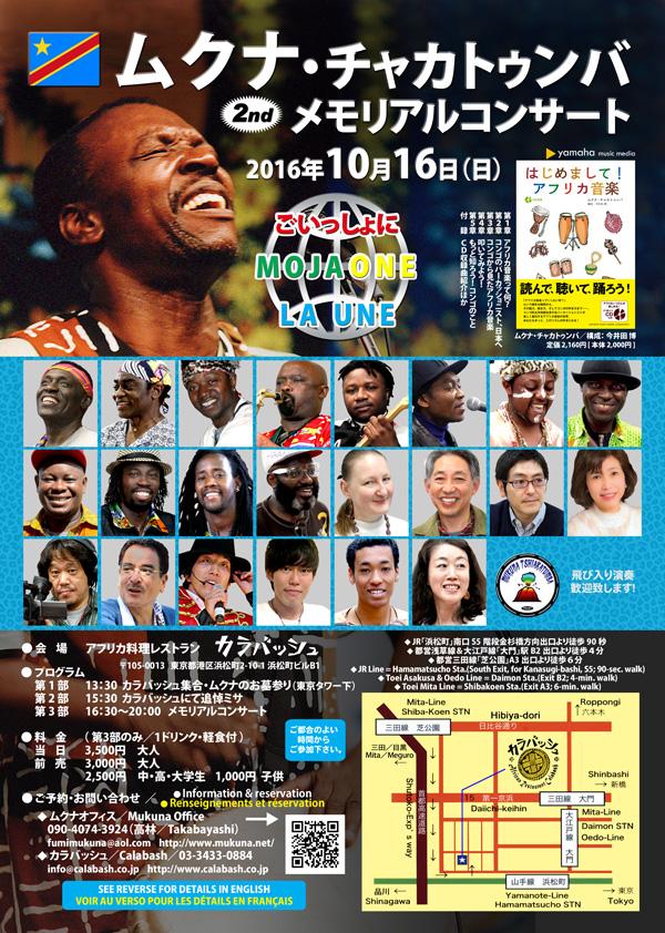 Oct 16(Sun) Mukuna's 2nd Memorial Concert