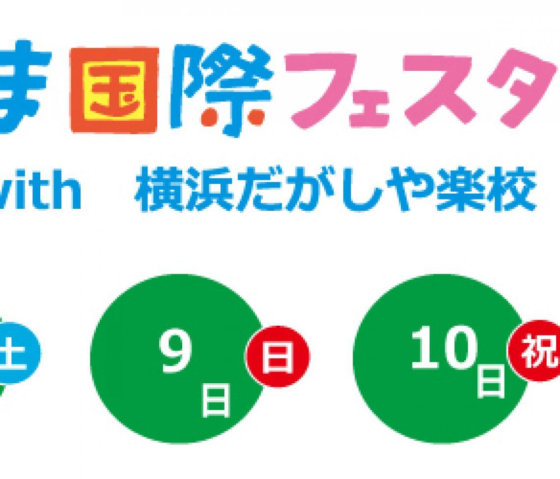10/9(日)よこはま国際フェスタ2016