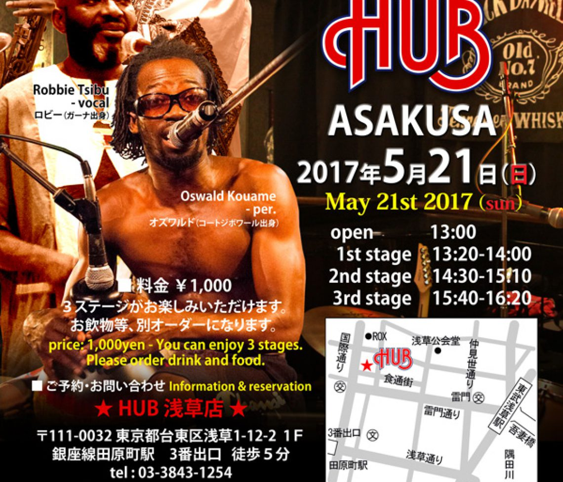 三社祭コンサート