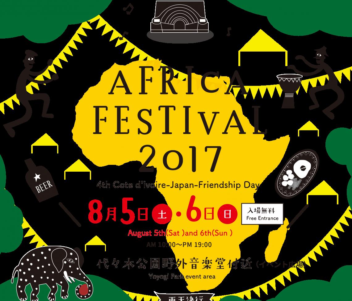 AFRICAN FESTIVAL 2017@YOYOGI PARK