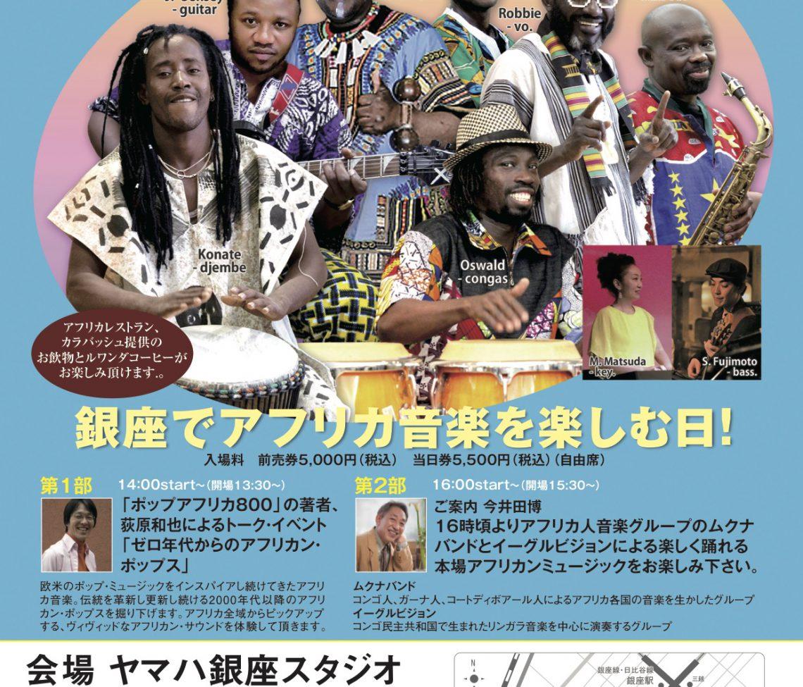 【 SOLD OUT】11/19 (日)Homage to Mukuna「銀座でアフリカ音楽を楽しむ日」