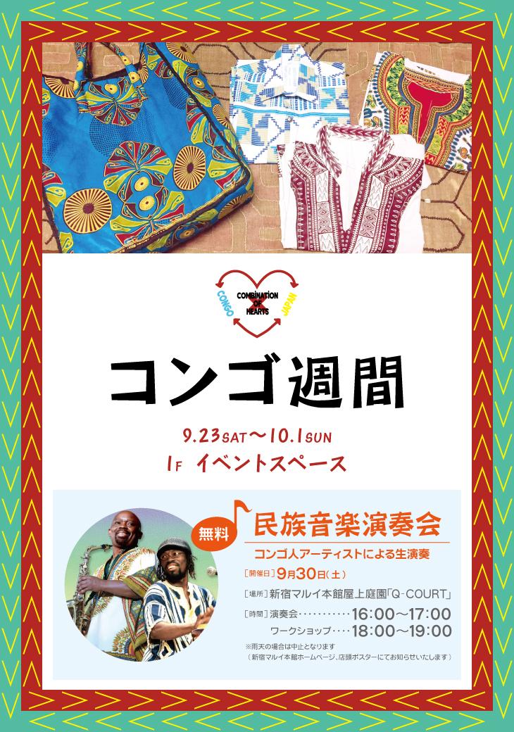 9/30 (土) 新宿マルイ 本館 コンゴ週間