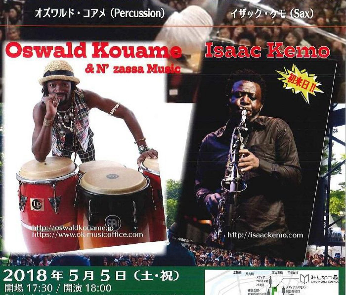 Oswald Kouame & Isaac Kemo コートジボワール・日本友好コンサート