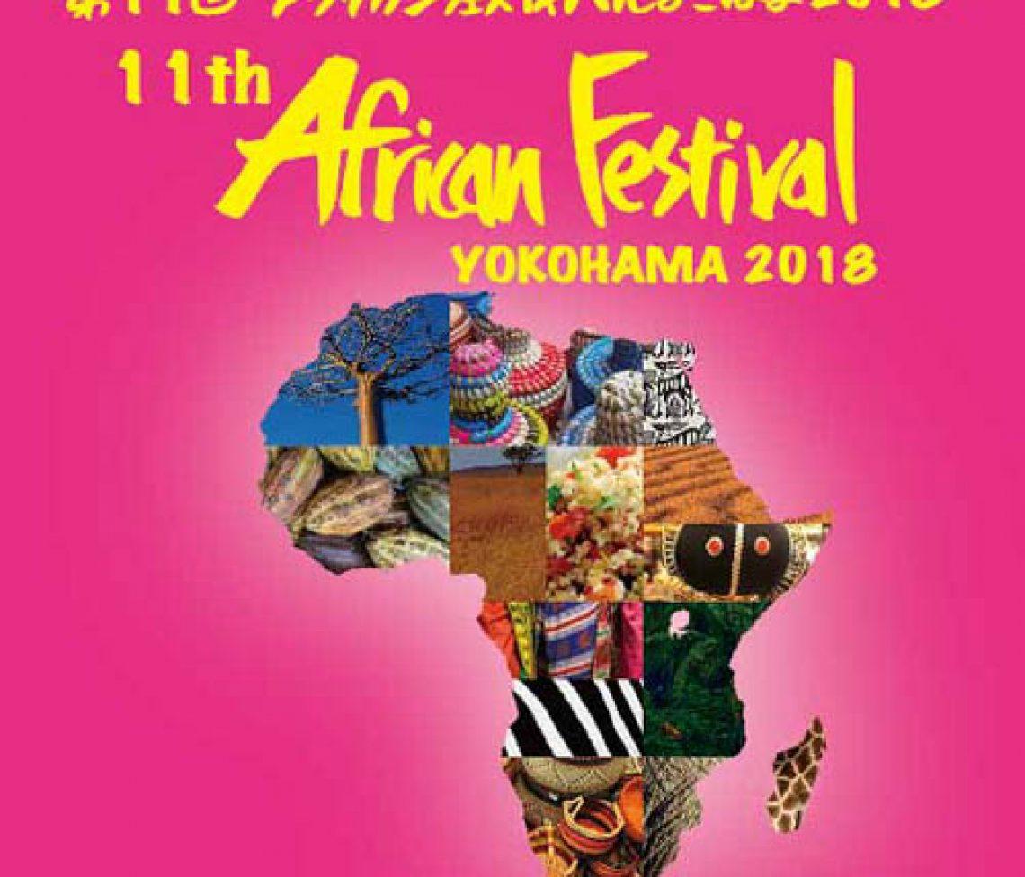 11th-AFRICAN FESTIVAL YOKOHAMA 2018