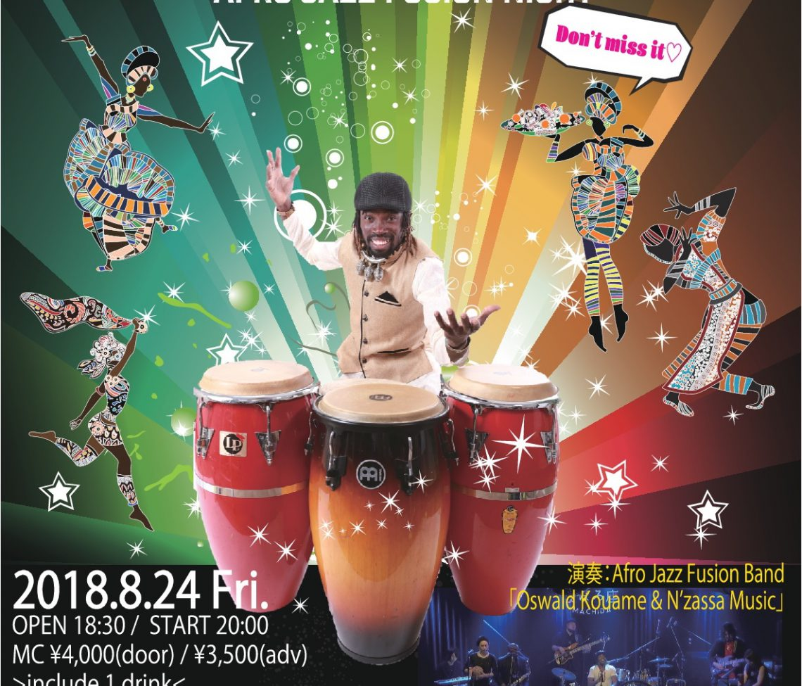 Oswald Kouame & N'zassa Music 「SPECIAL BIRTHDAY BASH!!!」