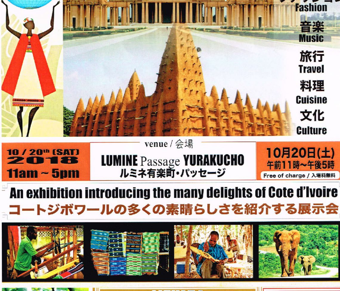 「The charms of Côte d'Ivoire」   Exhibition