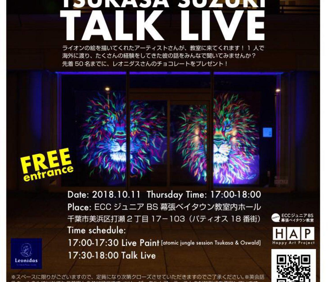 「TSUKASA SUZUKI TALK LIVE」@ECCジュニア BS幕張ベイタウン