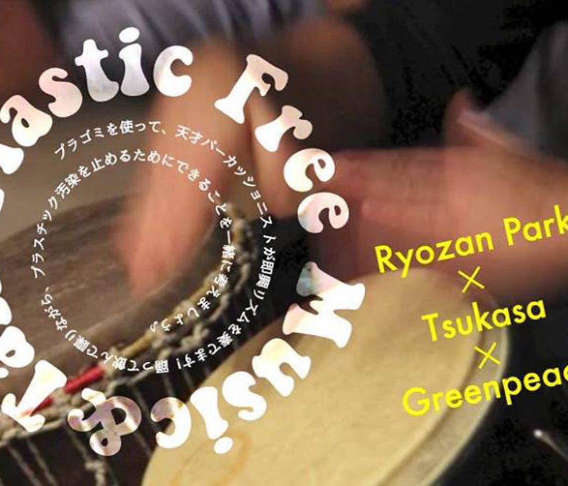 PlasticFree Music&Talk – Ryozan Park x Tsukasa x Greenpeace vol2