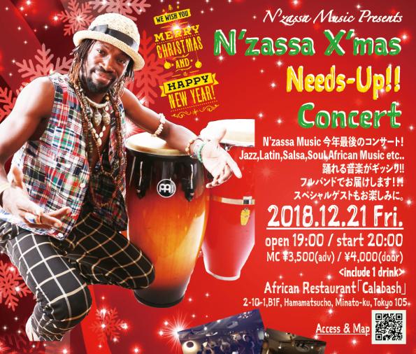 12/21(金 ) N'ZASSA X'mas Needs-Up!!! Concert @カラバッシュ