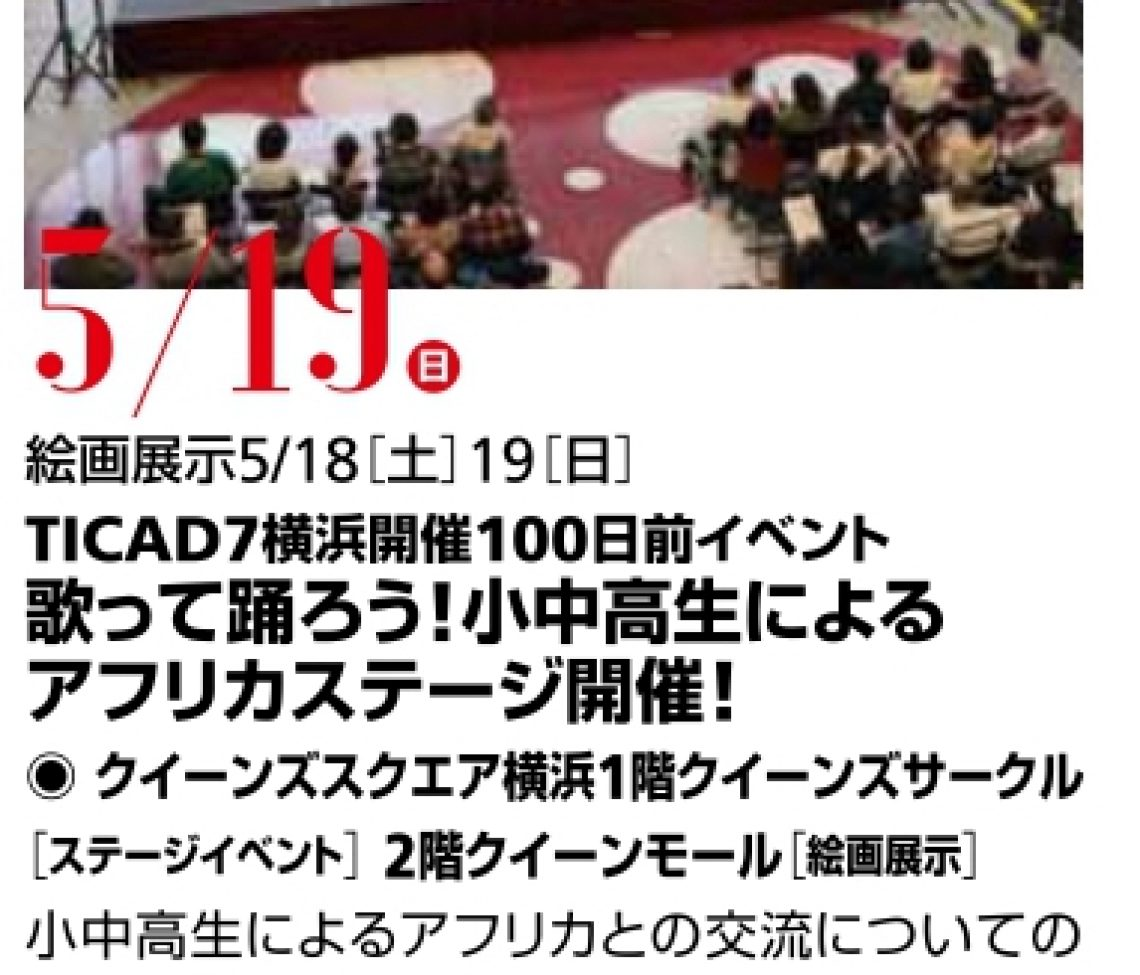 TICAD 7 YOKOHAMA ~ Before 100 days Event ~ @ Queens Square Yokohama